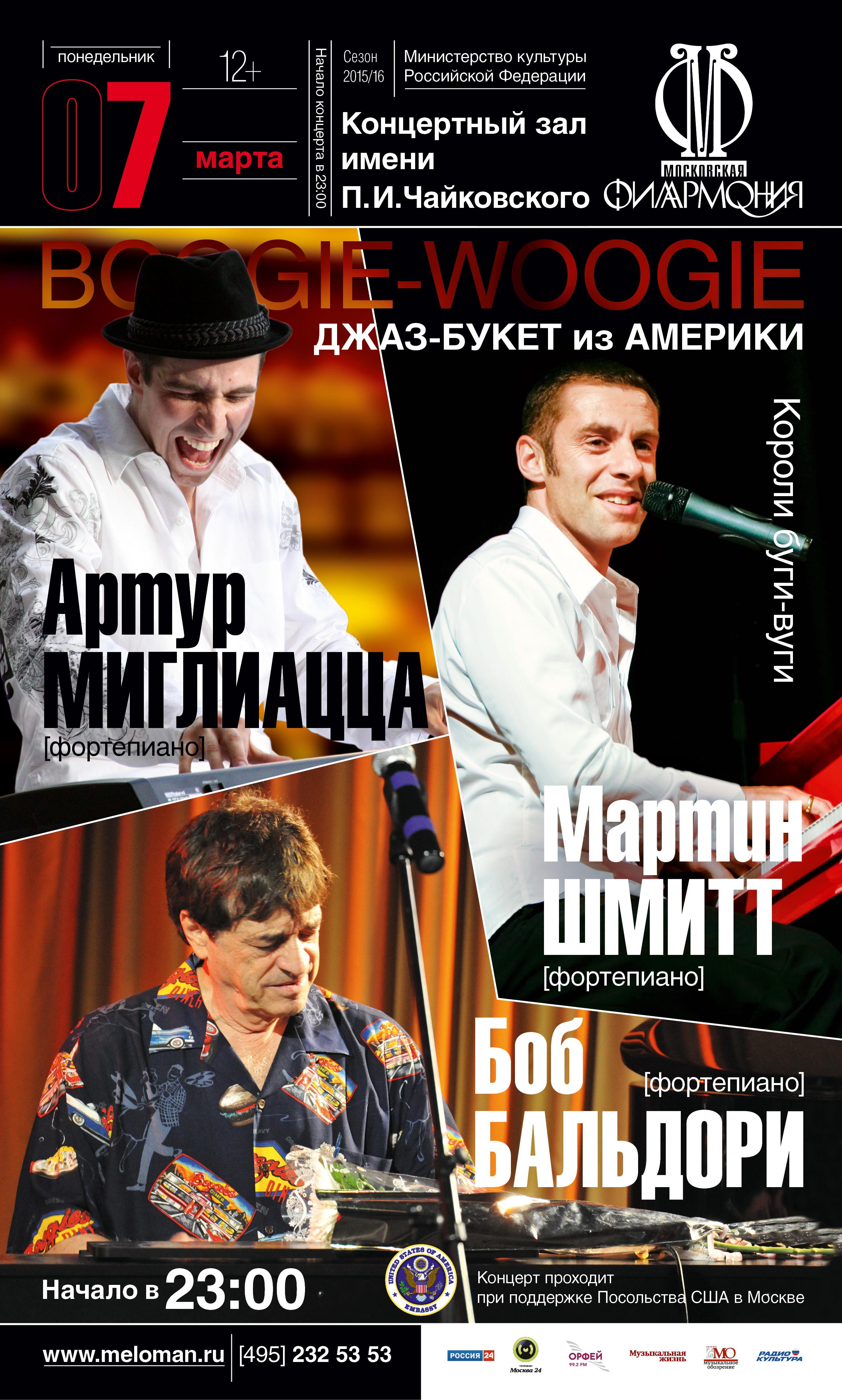 Tchaikovsky Hall poster2016